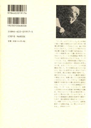 イデーン I‐II」の書籍情報 ...