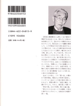 辻まことの画像 p1_12