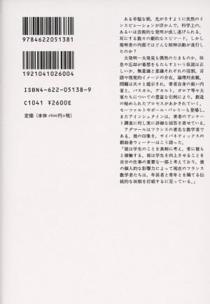数学における発明の心理【新装版...