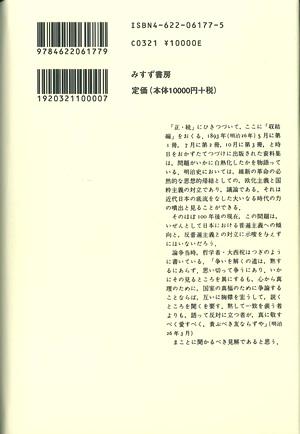 井上博士と基督教徒 収結編【オンデマンド版】