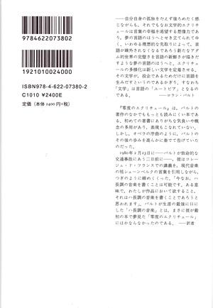 零度のエクリチュール【新版】:...