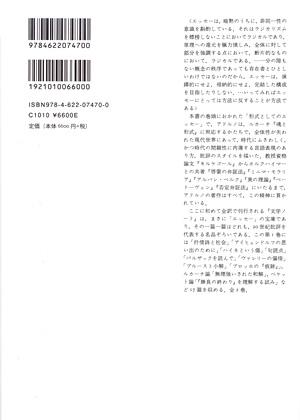 アドルノ 文学ノート 1