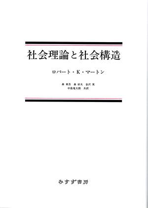 社会理論と社会構造:みすず書房