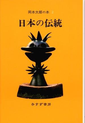日本の伝統<品切>