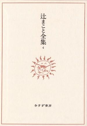 辻まことの画像 p1_13