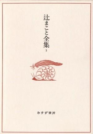 辻まことの画像 p1_10