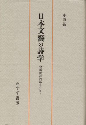日本文藝の詩学:みすず書房
