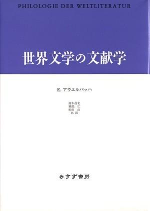 世界文学の文献学:みすず書房