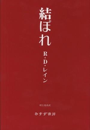 結ぼれ【新装版】(表紙)