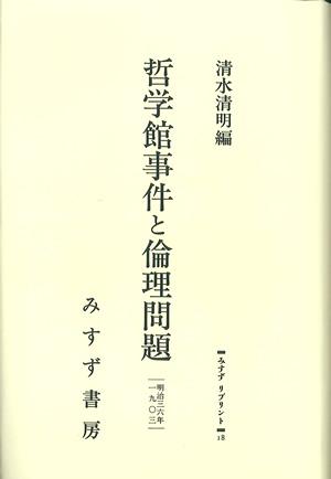 哲学館事件と倫理問題【オンデマ...