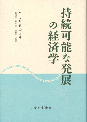 持続可能な発展の経済学 表紙 背表紙 裏表紙 「持続可能な発展の経済学」の書籍情報: A5判 .