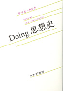 Doing思想史