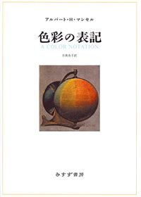 A・H・マンセル『色彩の表記』