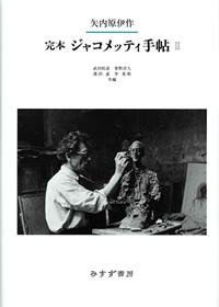 矢内原伊作『完本 ジャコメッティ手帖』 II