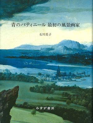 青のパティニール 最初の風景画家(表紙)