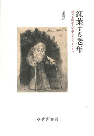 武藤洋二著『紅葉する老年——旅人木喰から家出人トルストイまで』