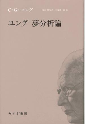 ユング 夢分析論:みすず書房