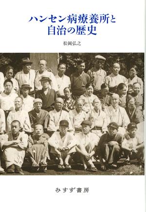 ハンセン病療養所と自治の歴史(表紙)