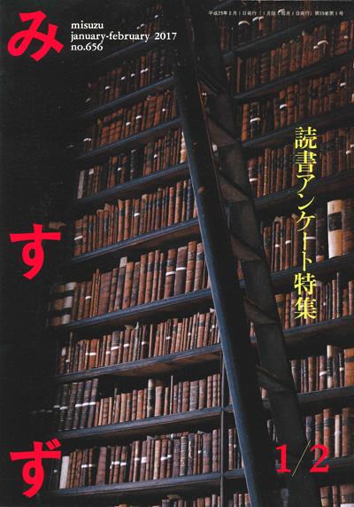 2017年1・2月合併号(表紙)