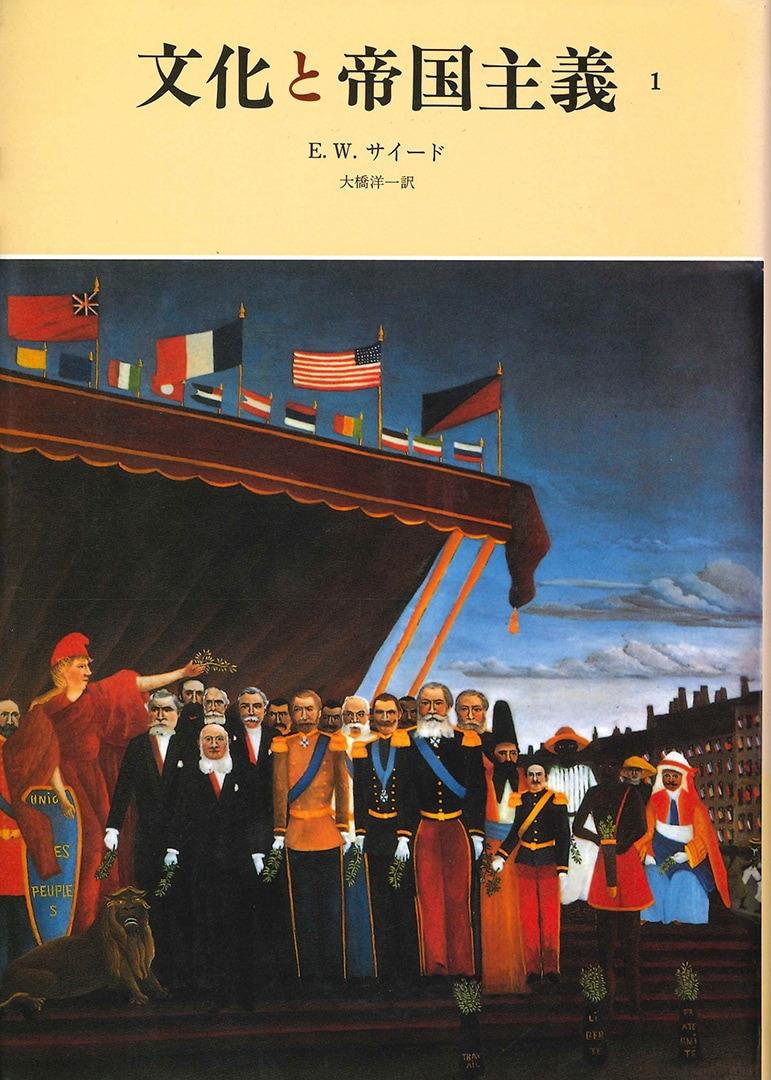 文化と帝国主義 1 | みすず書房