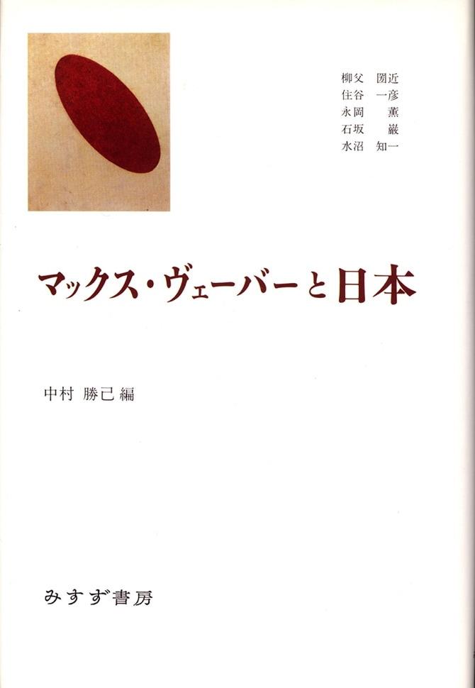 マックス・ヴェーバーと日本 | みすず書房