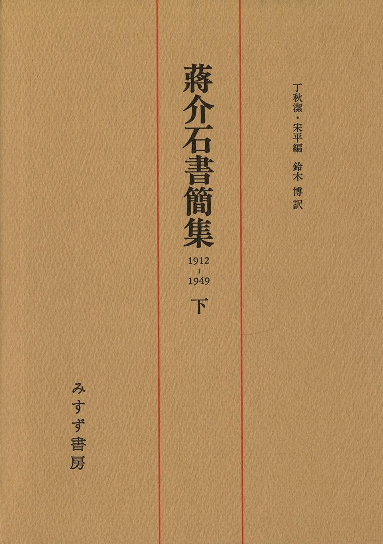 蒋介石書簡集 下 | みすず書房