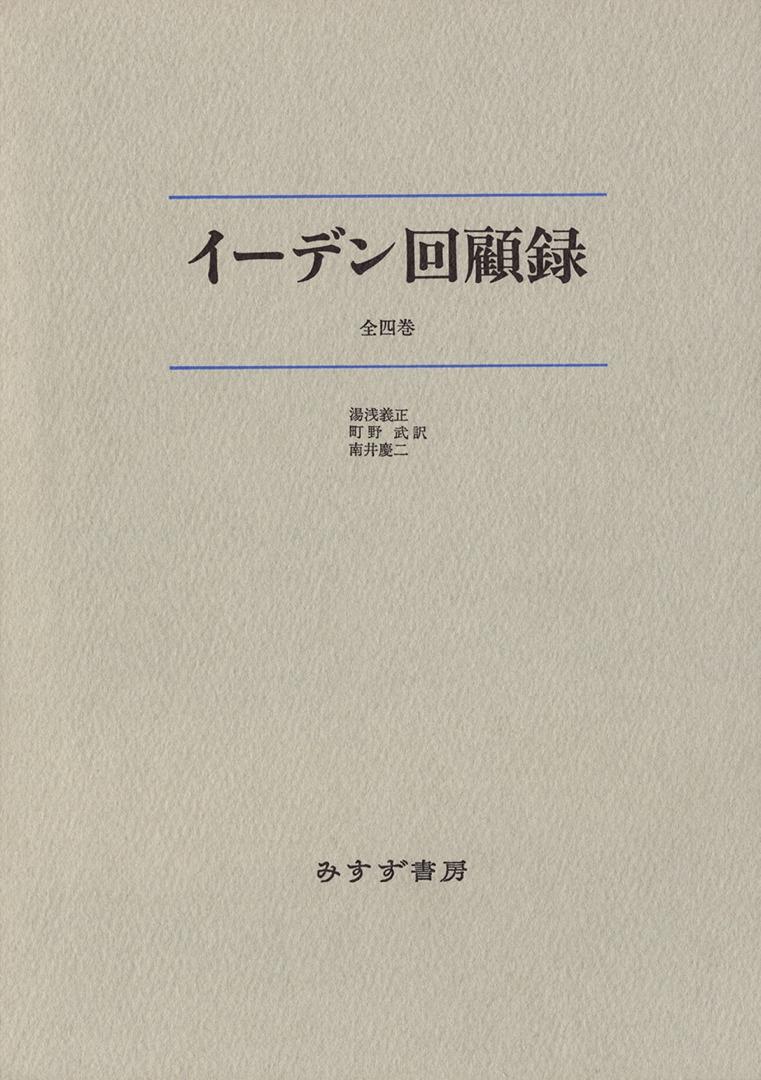 イーデン回顧録(全4巻セット)【新装版】   みすず書房